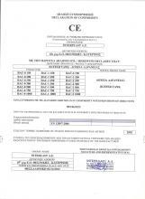 CE Δοχεία Αδρανείας