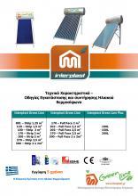 Οδηγίες εγκατάστασης και συντήρησης ηλιακών (GR)